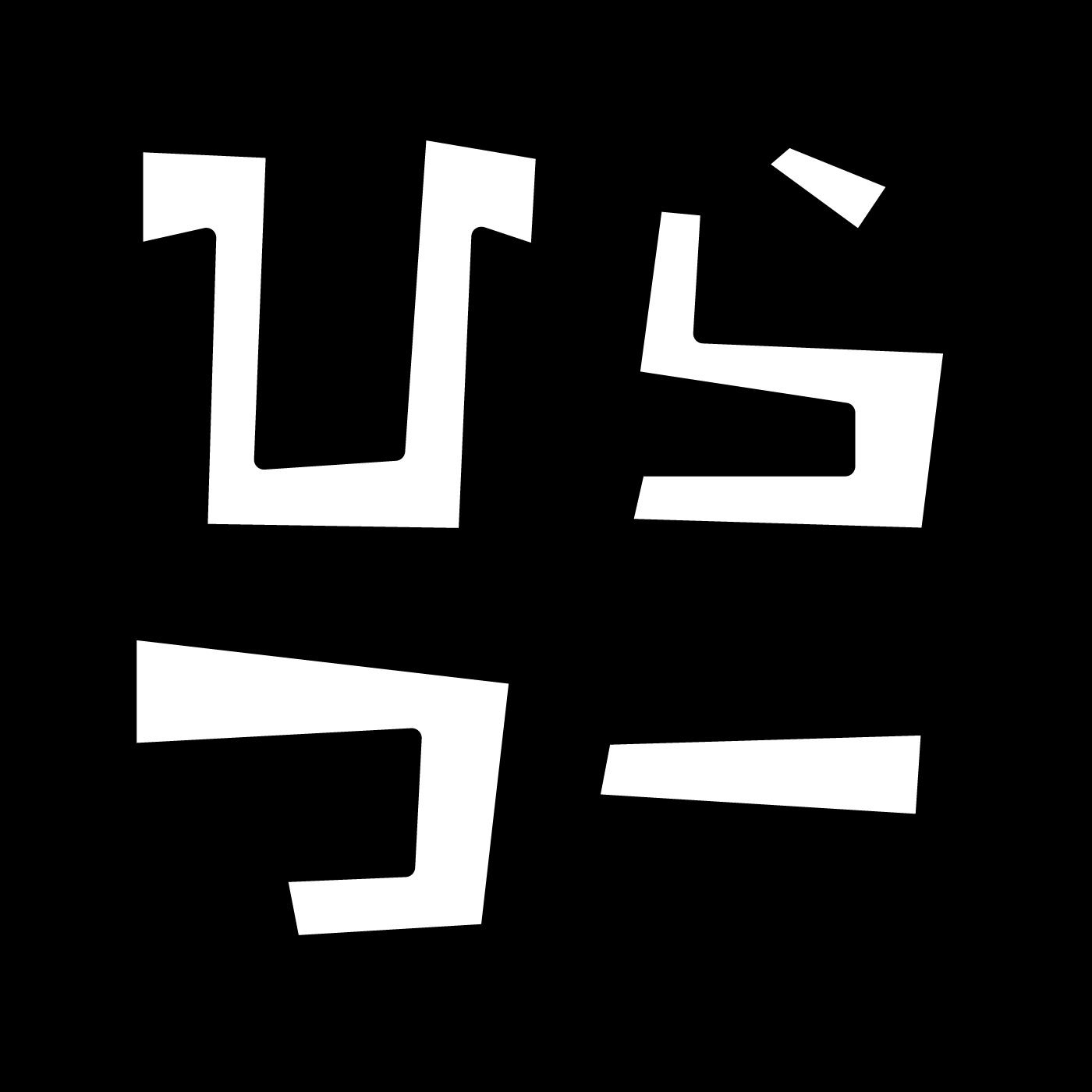 枚方 つ ー しん くずは×個室居酒屋 Shin-ka511(シンカゴーイチイチ)(枚方・交野/居酒屋)